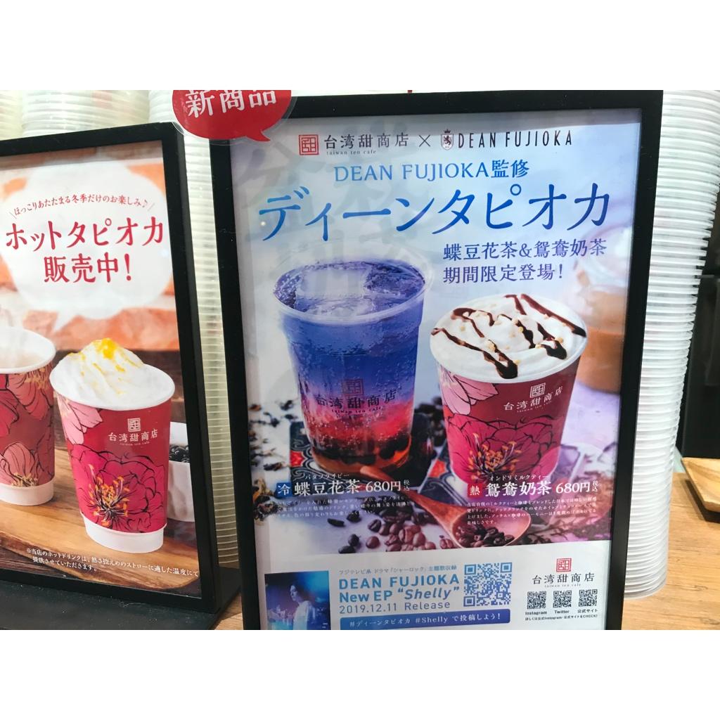 【ディーンタピオカ】12/25〆もう飲んだ?新感覚のタピオカにメロメロ!台湾甜商店へGO!_3