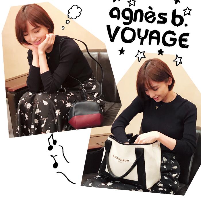 【篠田麻里子のデジレポ。】愛用のバッグを教えて!_1