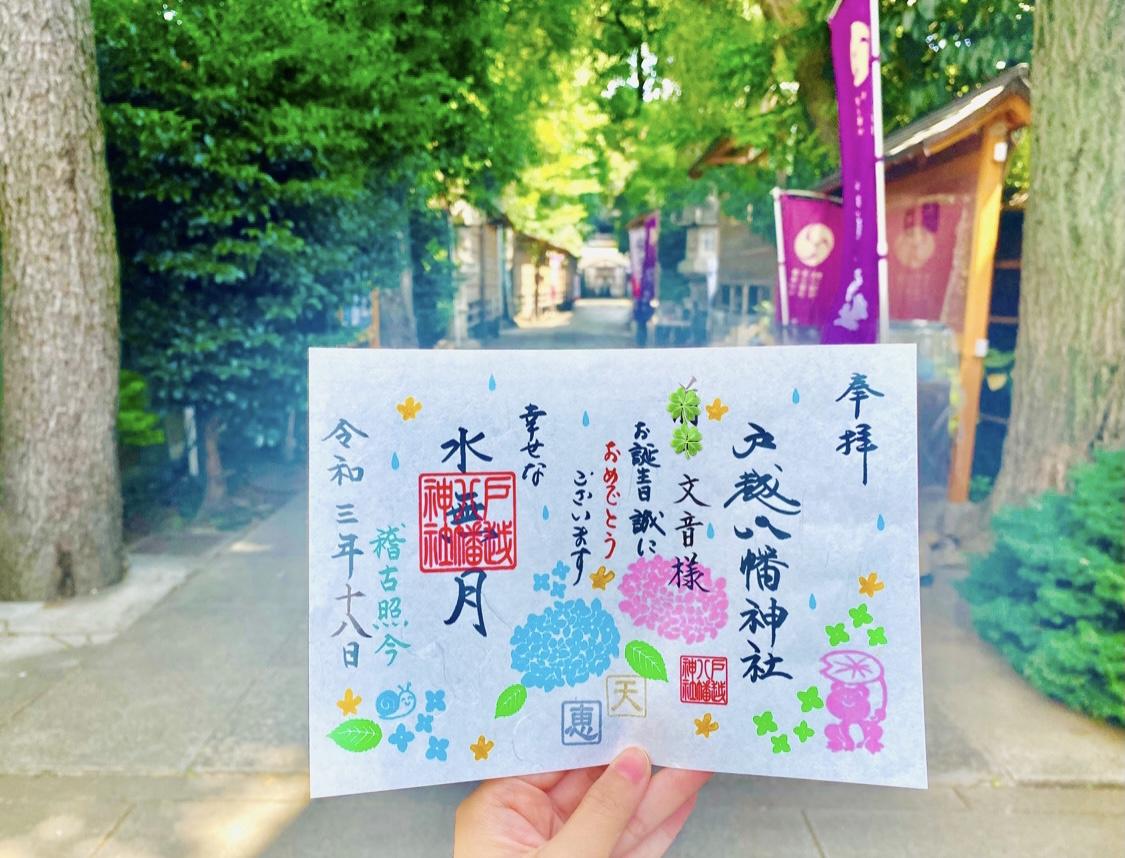 【戸越八幡神社】頂けるのは誕生日当日のみ!《誕生日御朱印》が可愛いすぎる♡_1