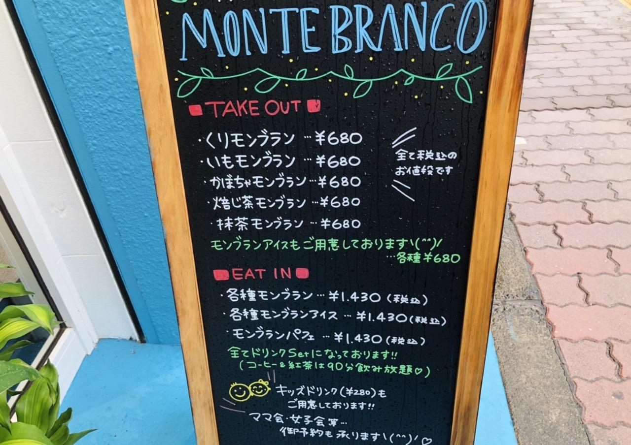 モンテブランコ奈良新大宮店