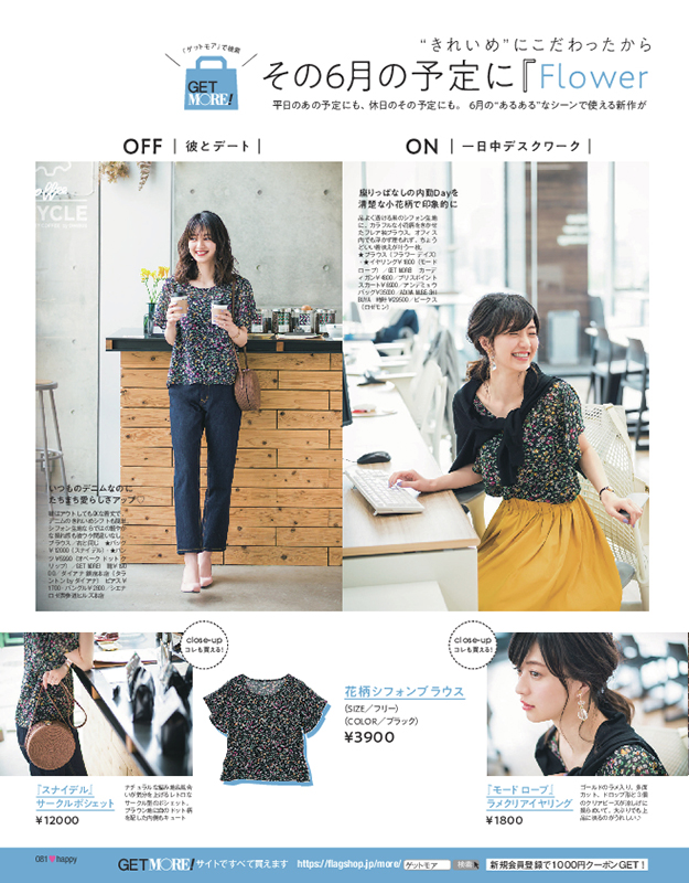 【GET MORE!】その6月の予定に『Flower Days』の夏服をどうぞ(2)