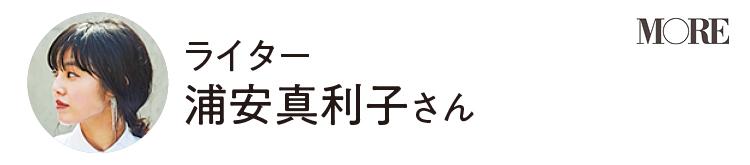 ライター浦安真利子さん