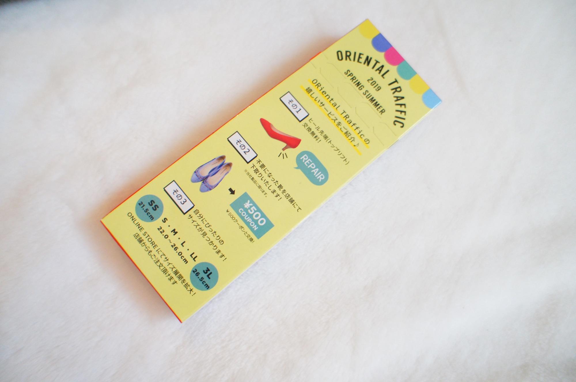 《◯◯で¥500オフ❤️》【ORiental TRaffic】でおトクに買い物できる方法☝︎❤︎_2
