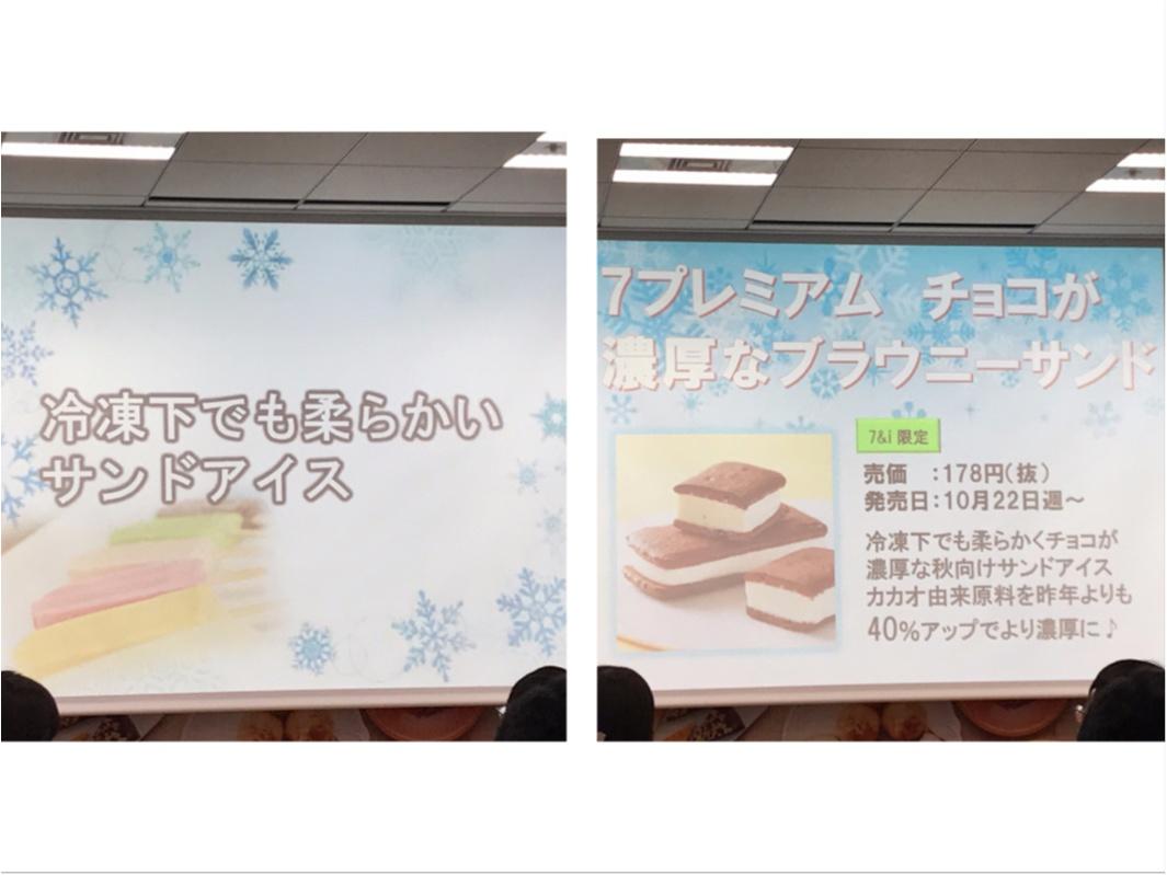 【セブンスイーツアンバサダー】冬アイスを先取り!発売前試食会に参加しました♡_6