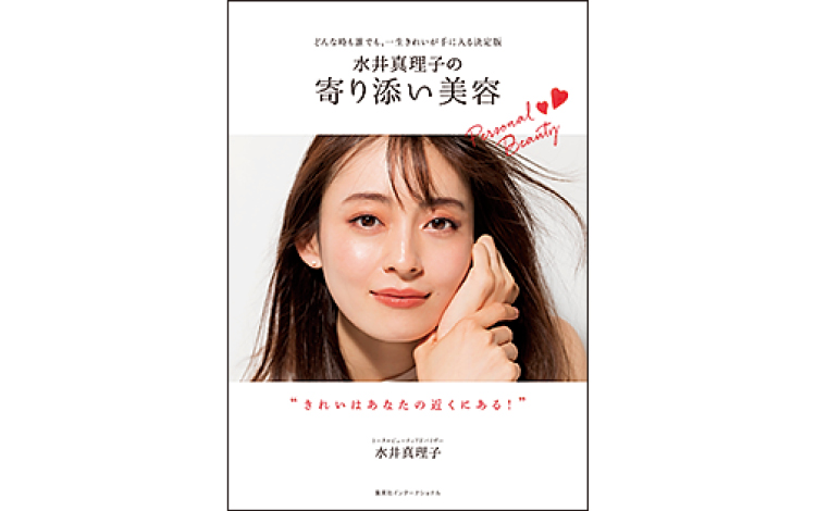 """ニキビに苦しんでいた佐藤栞里も相談に。トータルビューティアドバイザー水井真理子さんが、""""一生もののきれい""""に寄り添う一冊を出版! _2"""