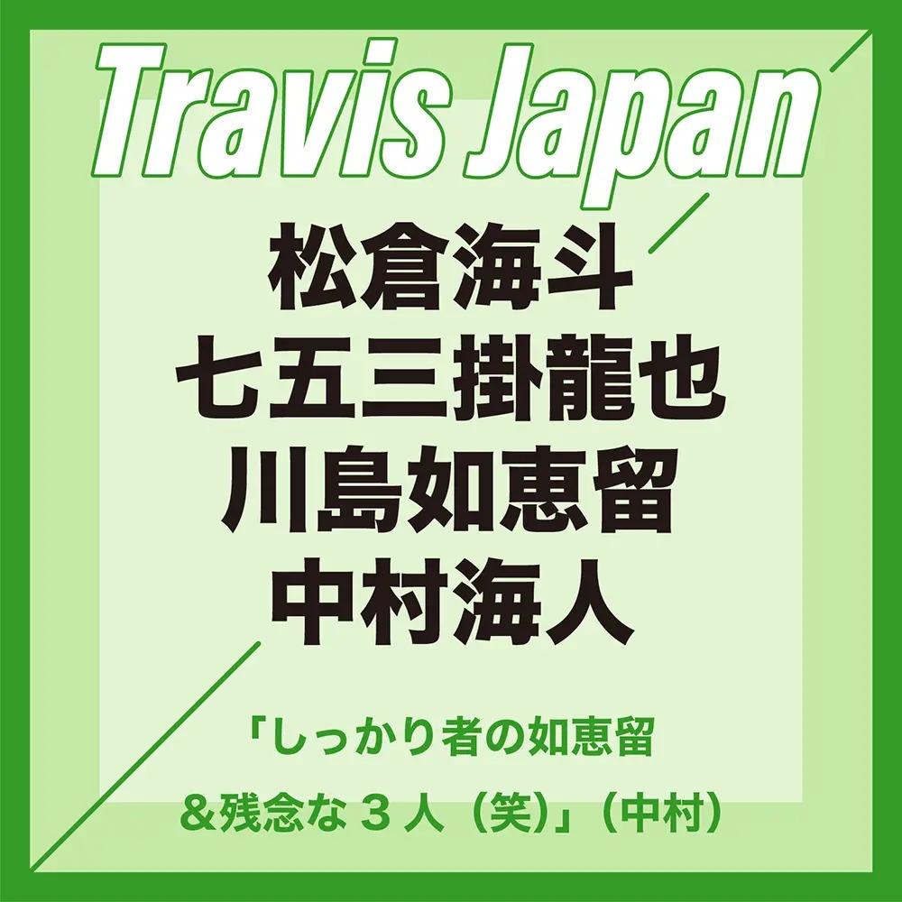 Travis Japanが考える、ファンとやってみたい「とっておきの企画」とは?PhotoGallery_1_2