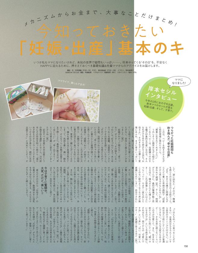 今知っておきたい「妊娠・出産」基本のキ(1)