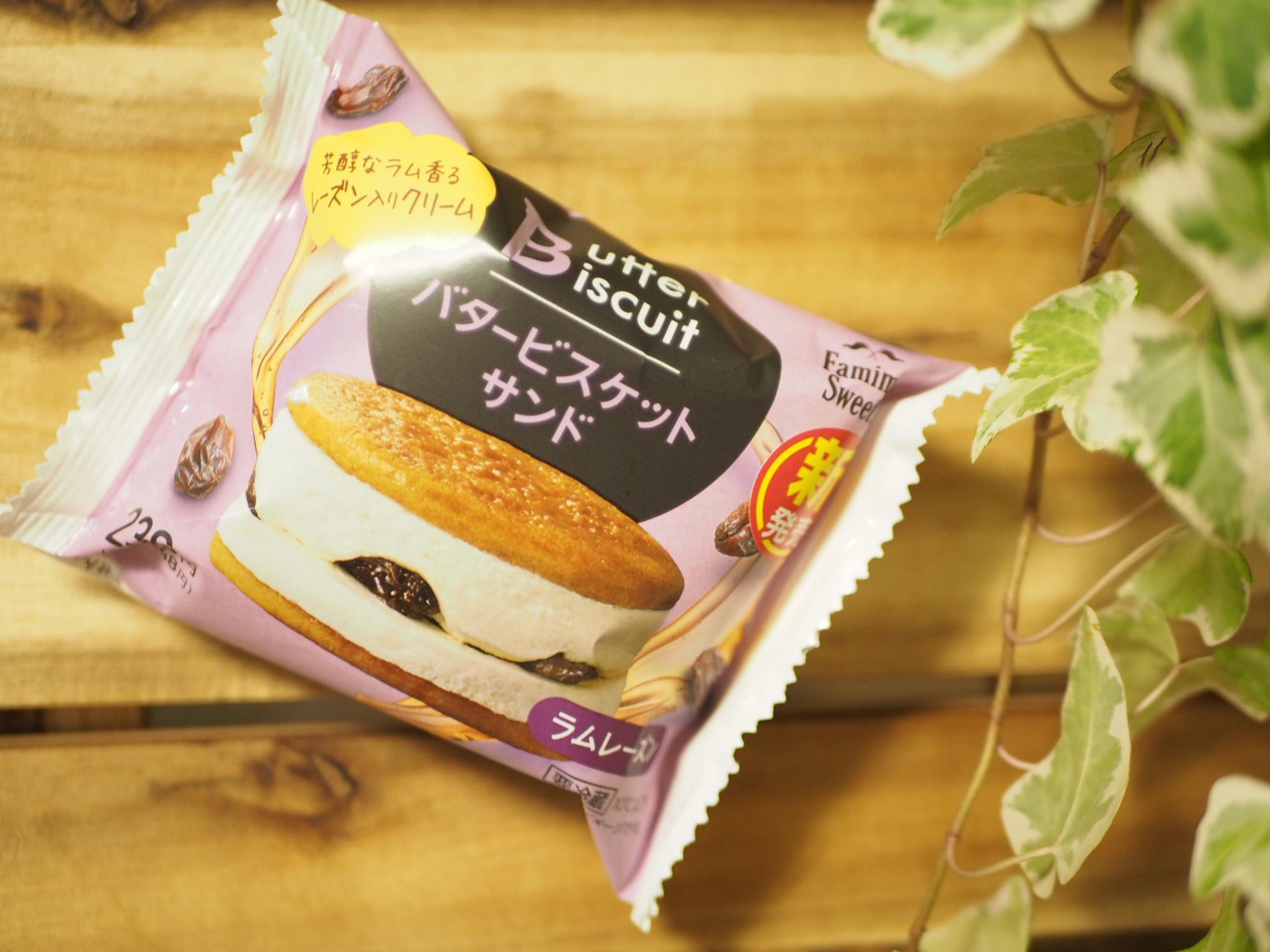 【ファミマ】新作スイーツ《バタービスケットサンド》を食べてみた♩_1