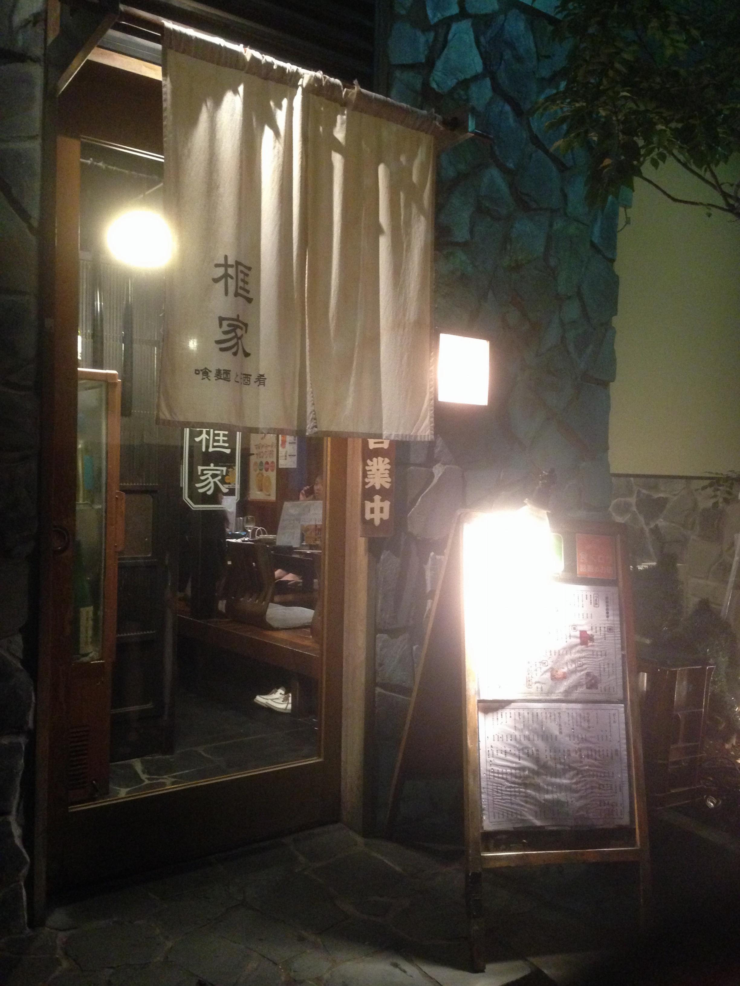 恵比寿の裏路地の隠れ家《框家》魅力的な肴で美味しいお酒を堪能( ´ ▽ ` )ノ_1