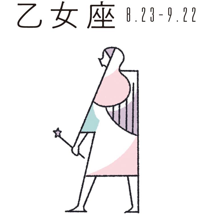 水晶玉子の西洋占星術 | 2019年 | 恋愛・結婚占い_7