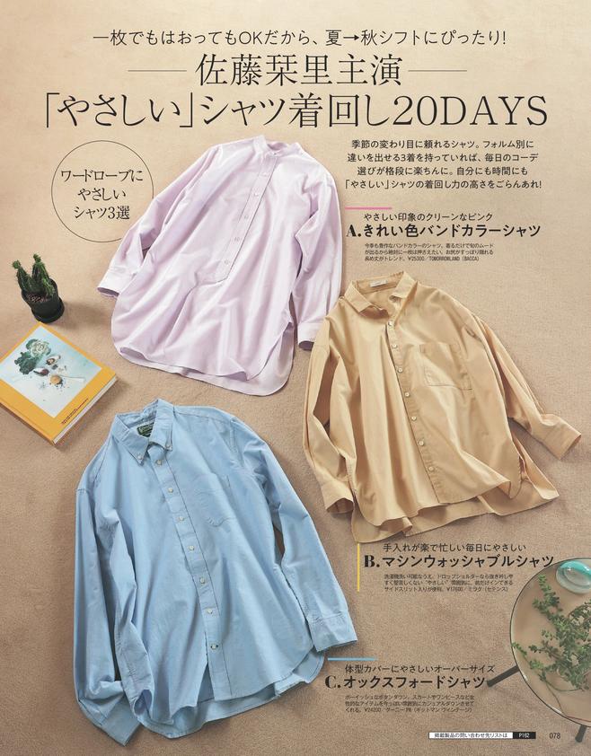 佐藤栞里主演「やさしい」シャツ着回し20DAYS(1)
