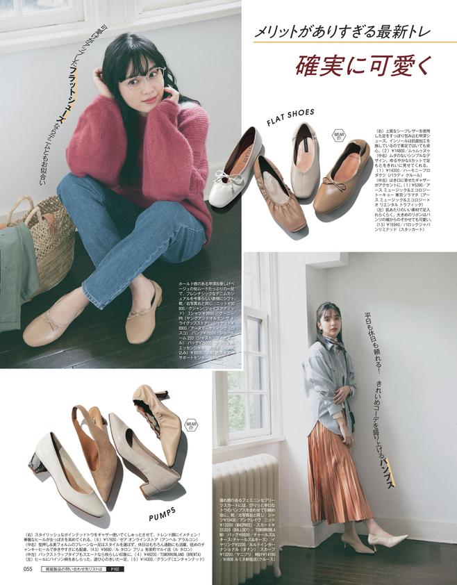 確実に可愛くなれる。秋靴3大NEWS♡(2)