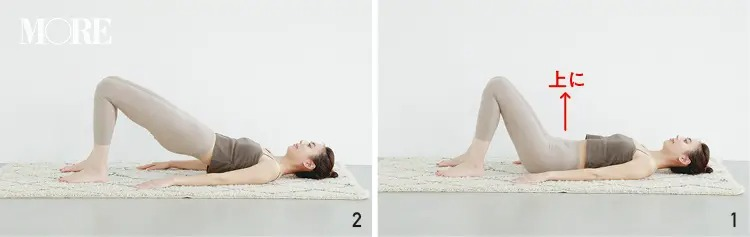 森拓郎ストレッチ法で仰向け姿勢のままお尻を上げるモデル