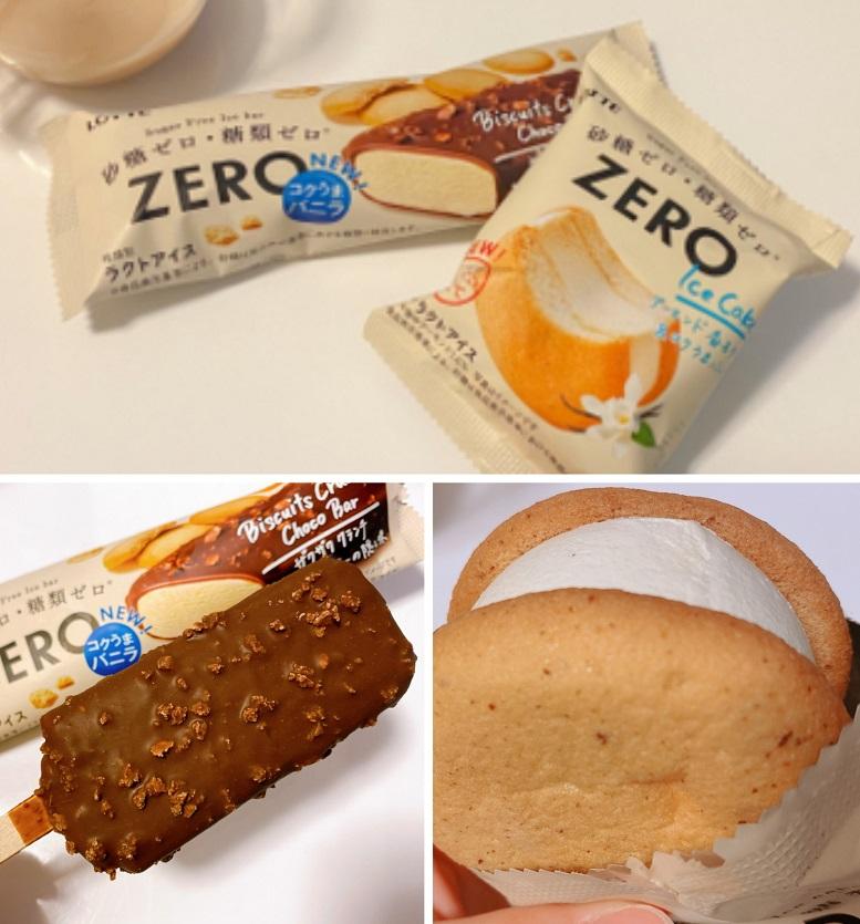 シュガーフリーアイス『ZERO』のパッケージと実物