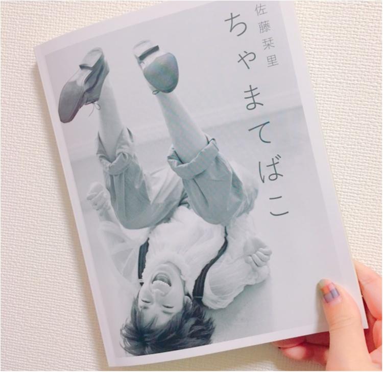 《佐藤栞里さんがまるハダカ♡》期待以上のエンタメ本が泣けて、笑える!!!_2