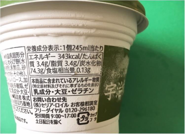 【セブンイレブン】超贅沢なかき氷がコンビニで買える❤️まるでパフェな《宇治抹茶氷》!!_5