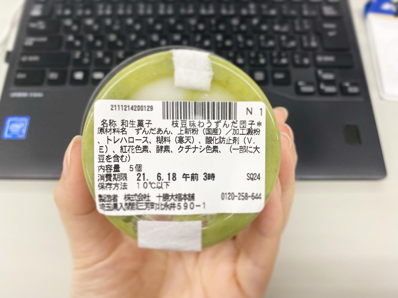 【セブンスイーツ】ずんだ団子がコンビニで買える!東京でも味わえる〜_5