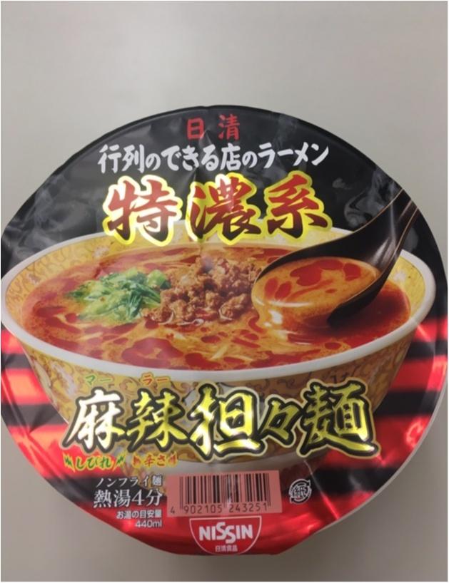 まるで生麺!お店の味!?特濃系麻辣担々麺が美味しすぎる_1