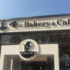 パン好きは絶対行かなきゃ!恵比寿 俺のbakery&cafeが評判通りのおいしさ。