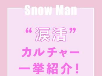 Snow Man9人が涙したカルチャーは? 音楽、本、映画など!