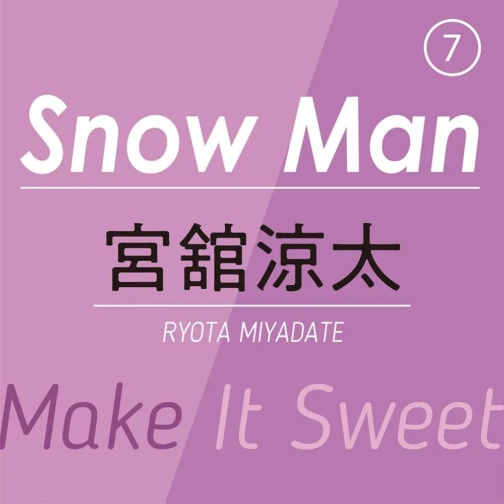 Snow Man「甘い、オモイデ。」PhotoGallery_1_3
