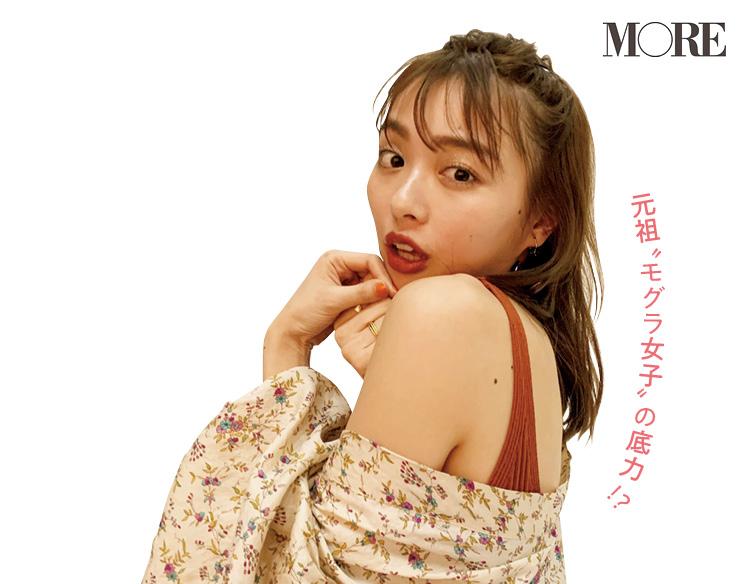 内田理央からあふれ出る色気に思わずドキ♡ でも実はこの服...... 。【モデルのオフショット】_1
