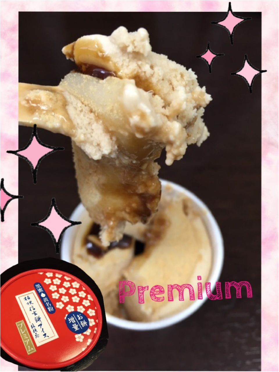 この冬ヒット間違いなし。ゼッタイみんな大好きな信玄餅アイス発見!黒蜜×きなこ×もちの最強アイス❤️_14