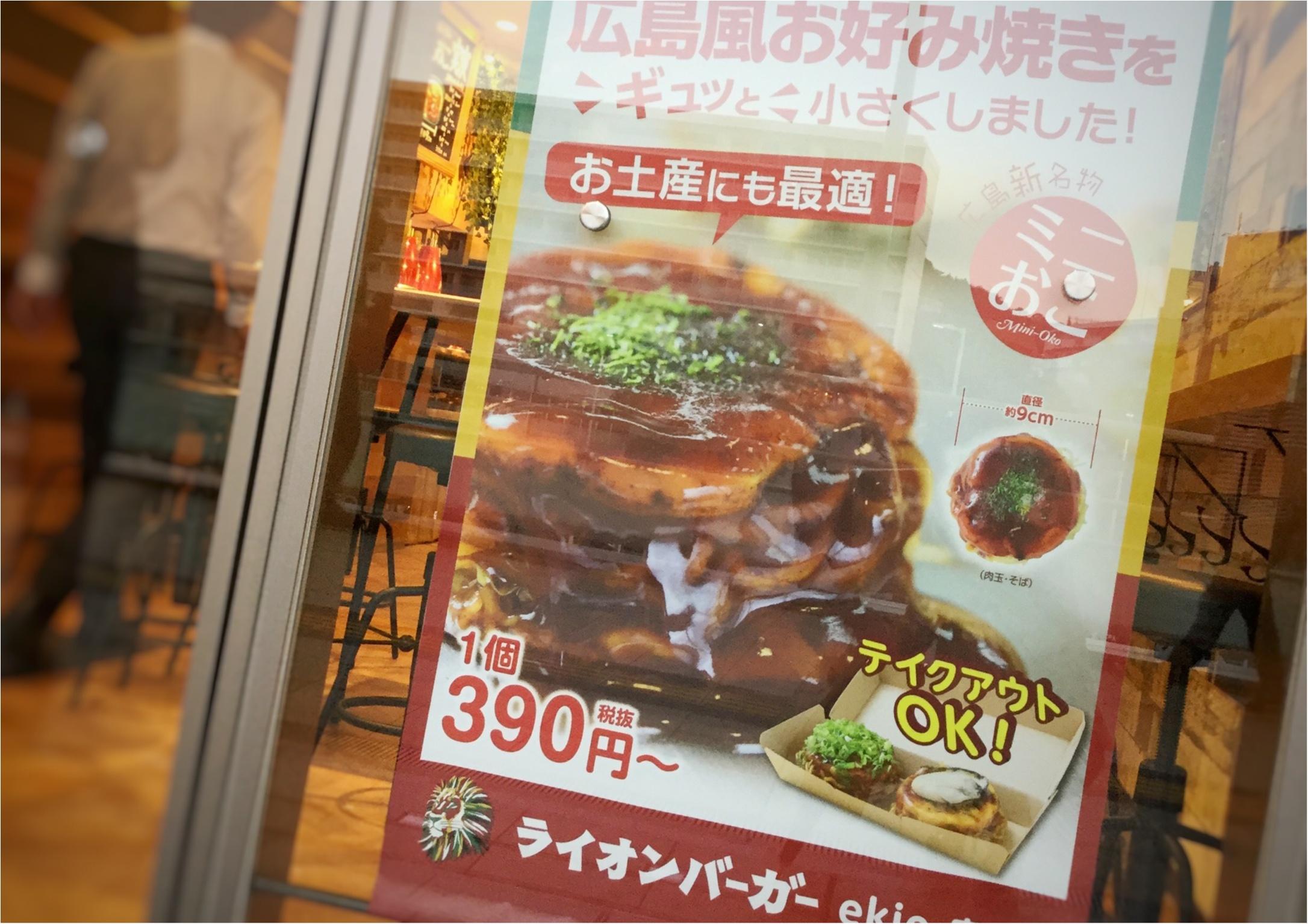 本日9/6《ekie 〜駅ナカ×バル〜》がオープン!広島初出店のお店から肉好き女子を満足させるお店3選♡_8