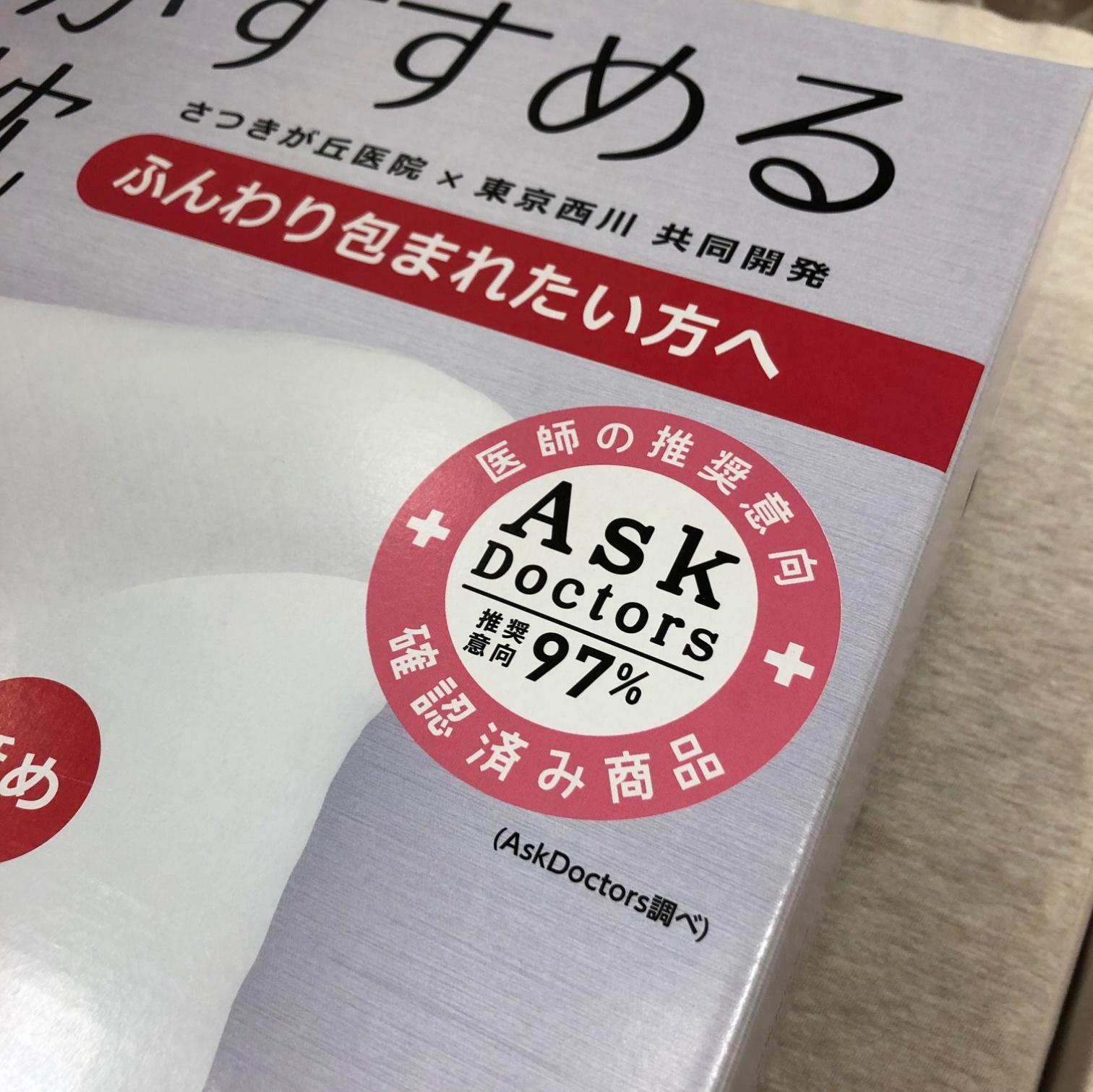 枕にこだわるという贅沢。『東京西川』の「医師がすすめる健康枕」をライターみかりんが試してみた!_2_6