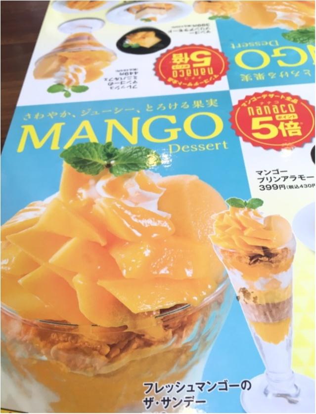 【デニーズ】マンゴーの季節になりました♡_6
