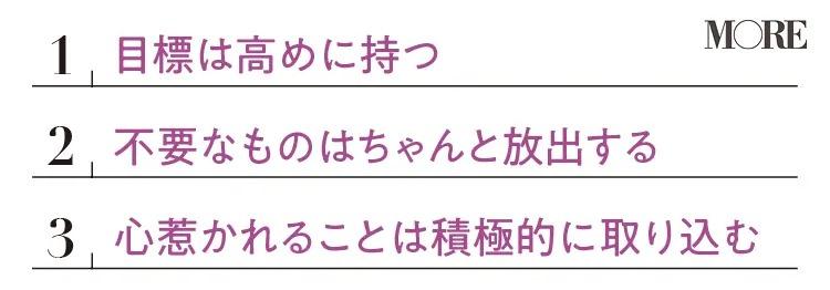 神崎恵の美肌3箇条「1目標は高めに持つ、2不要なものは放出する、3心惹かれることは積極的に」