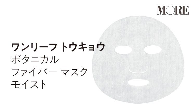 1枚300円以下のシートマスクで、お値段以上の美肌ケアしよう♡ 美プロ太鼓判の「コスパ最強シートマスク」4選!_3_1