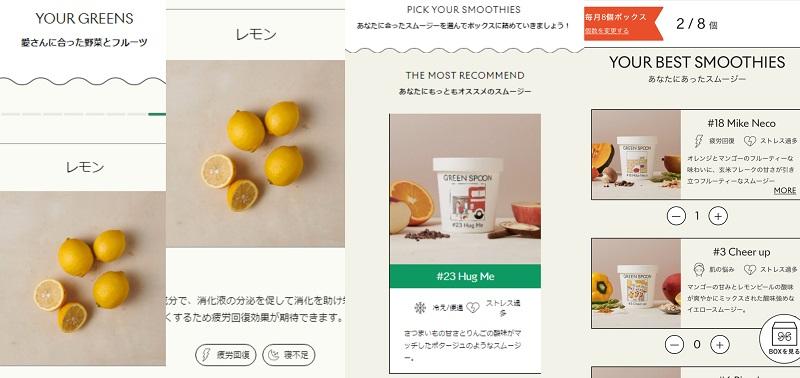 『GREEN SPOON』でスムージー生活はじめました! 野菜・フルーツ不足を解決。置き換えダイエットにもおすすめ♬_3