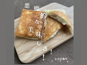 レシピあり【悪魔的な美味しさ】失敗から生まれたサックサクとろりなサンドの作り方!!