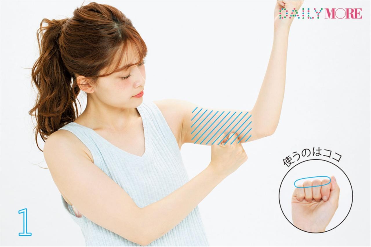 二の腕痩せ特集 - 簡単マッサージ・エクササイズや、二の腕が痩せ見えする方法まとめ_10