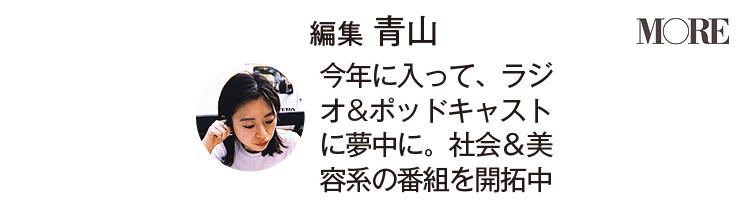 編集 青山プロフィール