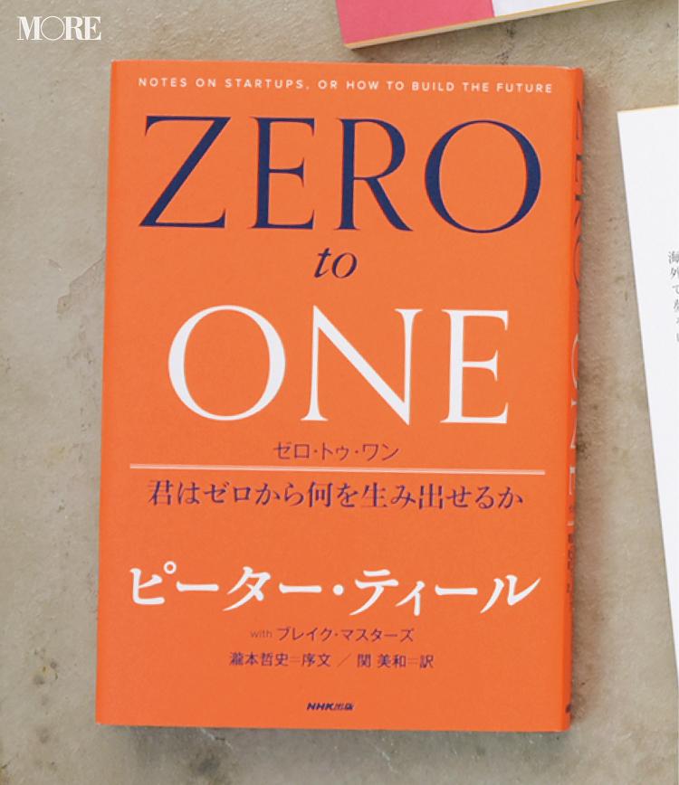 転職に踏み切れない、現状維持の毎日に悶々としている人の背中を押してくれる本5冊!_6