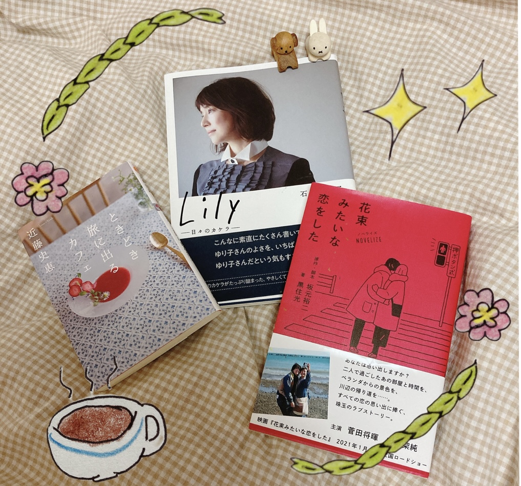 石田ゆり子の本など 本の集合写真
