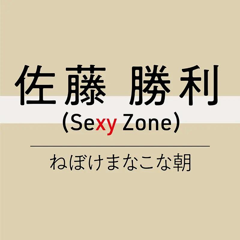 Sexy Zone佐藤勝利 ねぼけまなこな朝