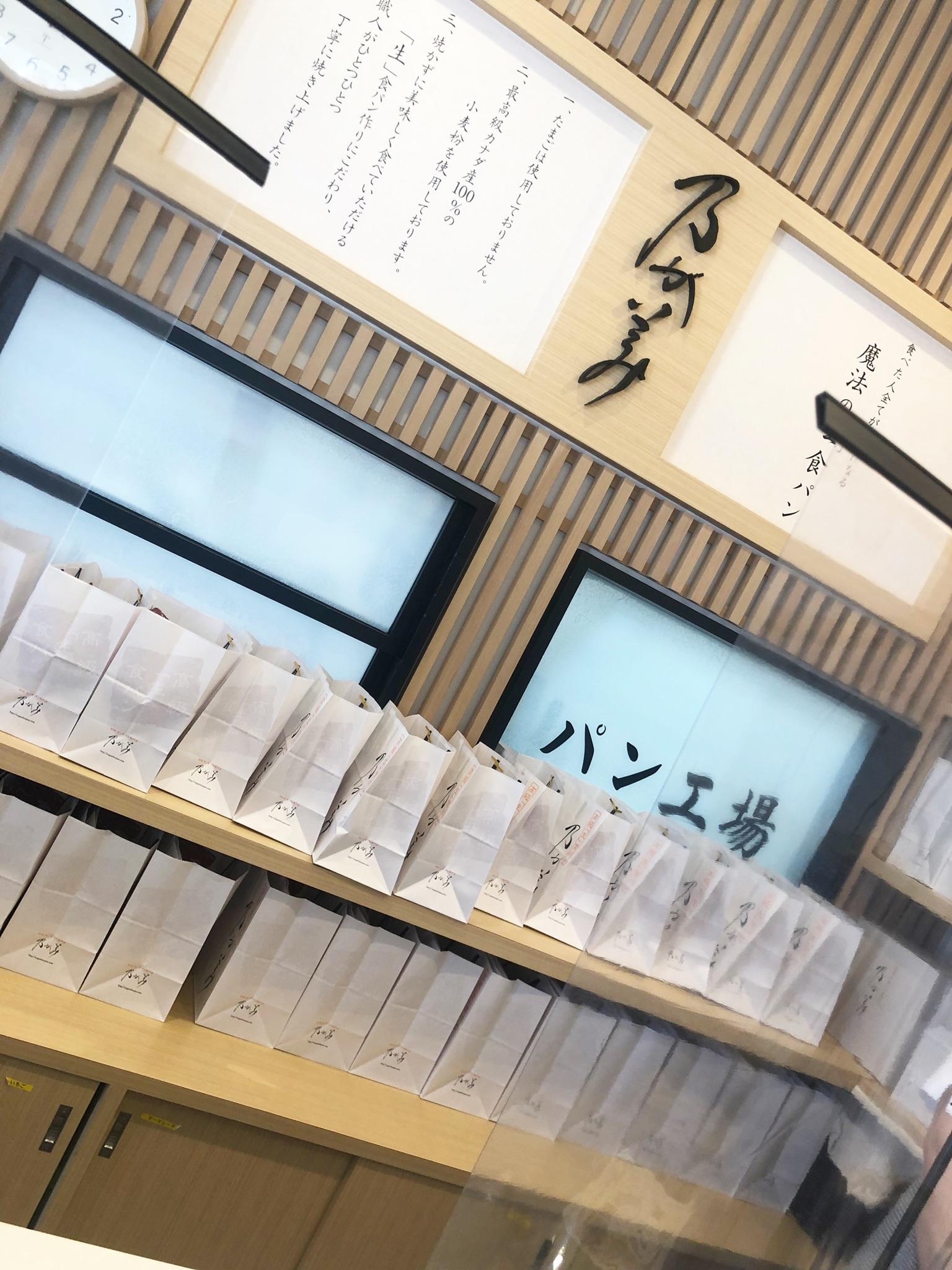 【官公庁OLが選ぶプチ手土産】3年連続日本No.1♡高級食パンでリッチなおうち時間୨୧_5