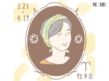 【星座占い】今月の牡羊座(おひつじ座)の運勢☆MORE HAPPY☆占い<10/28~11/26>