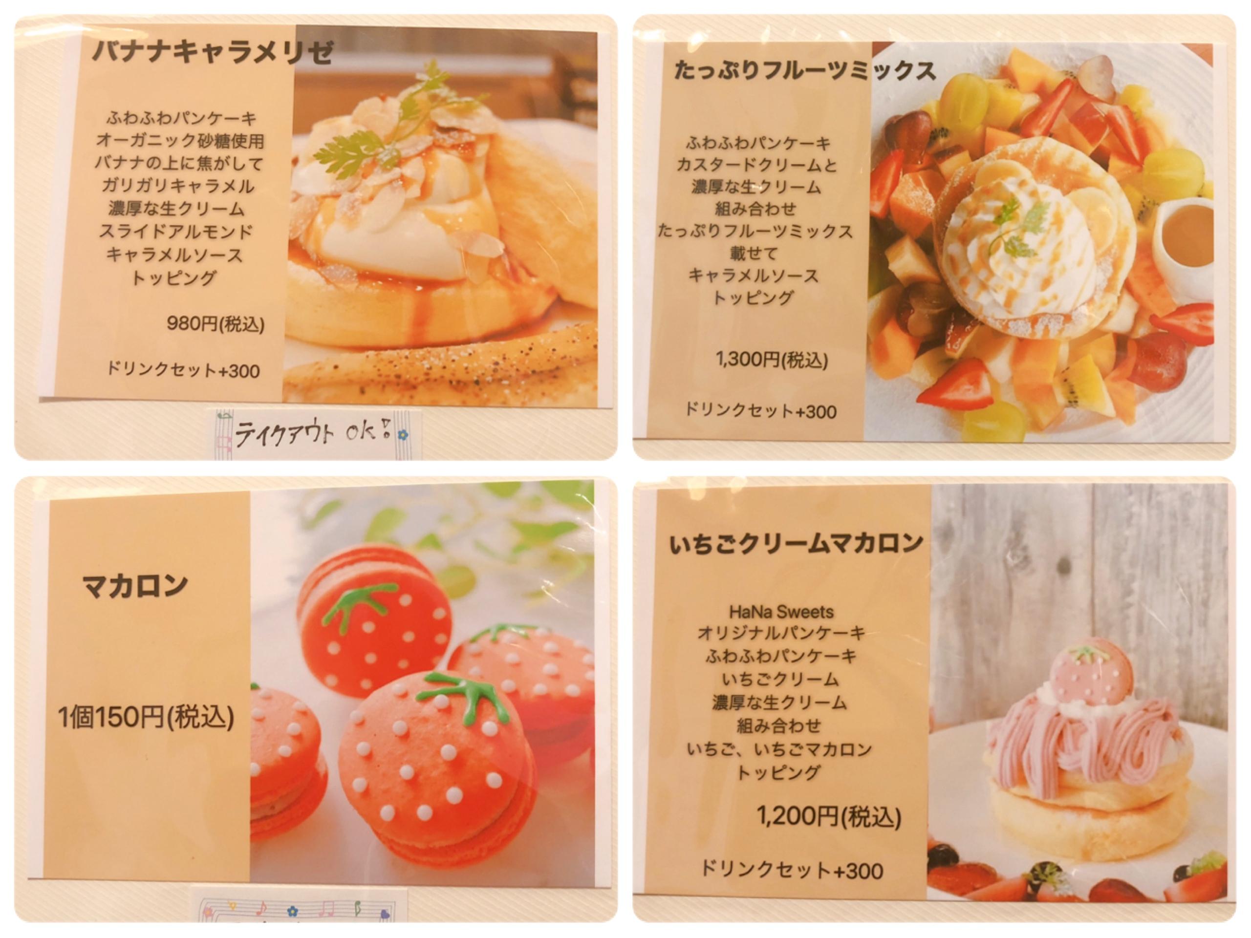 【#静岡】きゅん♡なスイーツ❁一足お先に春気分(๑>◡<๑)Hana Sweetsのいちごのマカロンパフェ*。_2