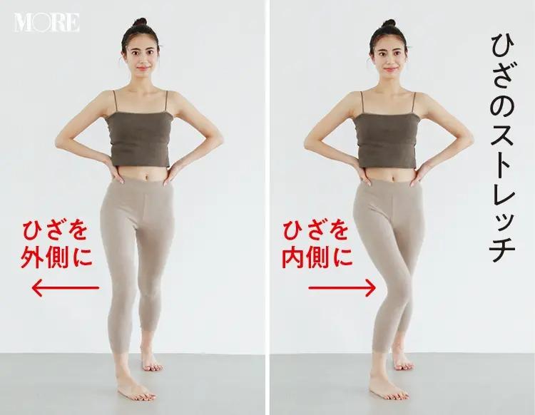 森拓郎ストレッチ法で立ったまま膝を内側や外側に曲げるモデル