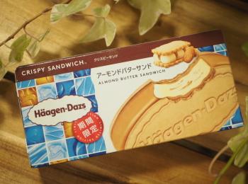 【ハーゲンダッツ】濃厚な味わいのバターサンド♡クリスピーサンド『アーモンドバターサンド』が登場♩
