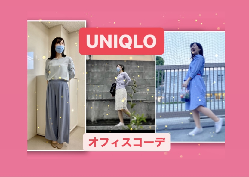 UNIQLOでツクるオフィスコーデ〜平日の3日間〜_1