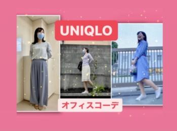 UNIQLOでツクるオフィスコーデ〜平日の3日間〜