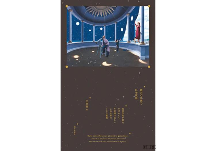 《20代女性におすすめの本:69》『銀河の片隅で科学夜話』全 卓樹