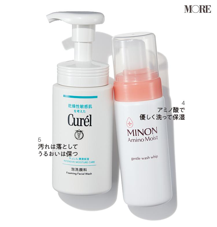 『ミノン』『キュレル』の敏感肌向け洗顔料