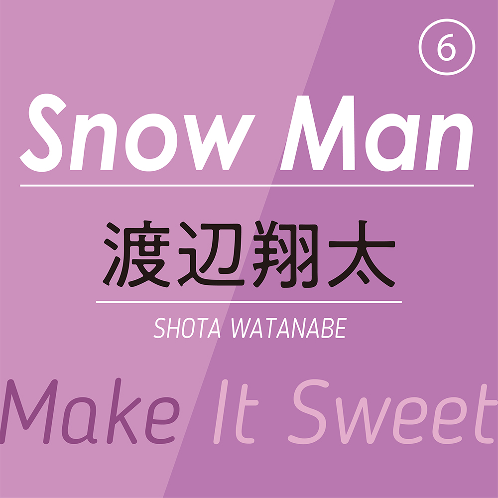 Snow Man⑥ ~ 渡辺翔太 ~ ツルツルの肌と伸びのある美声、5歳児のような言動がズルい♡彼の「甘い、オモイデ」とは?_1