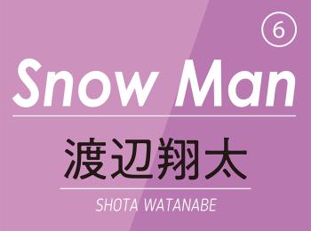 Snow Man⑥ ~ 渡辺翔太 ~ ツルツルの肌と伸びのある美声、5歳児のような言動がズルい♡彼の「甘い、オモイデ」とは?